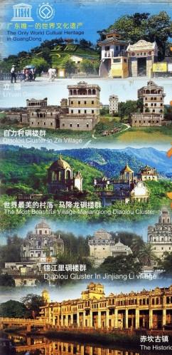 安放广州(5) - 开平碉楼之只谈风月